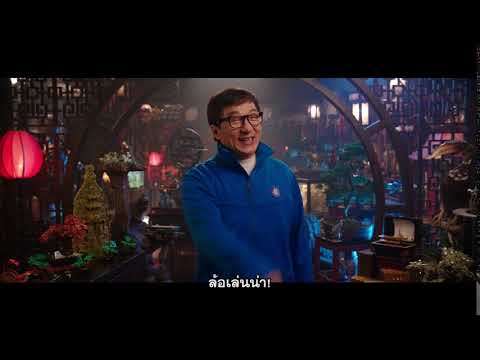 The LEGO® Ninjago® Movie - Ninja Joke Color Clip (ซับไทย)