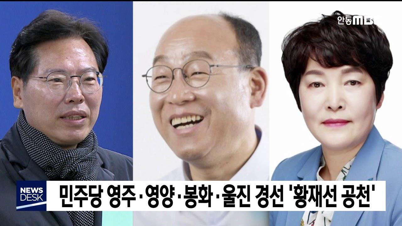 민주당 영주.영양.봉화.울진 경선 '황재선 공천'