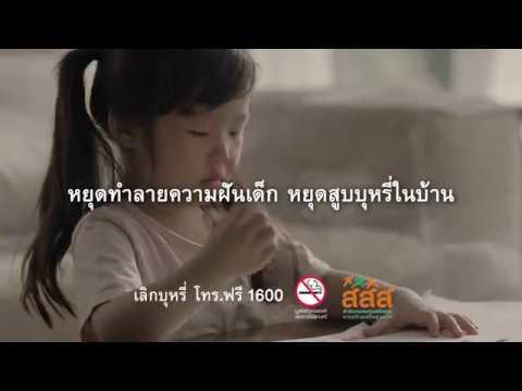 หยุดทำร้ายชีวิตและความฝันเด็ก หยุดสูบบุหรี่ในบ้าน (30 วิ) จากผลสำรวจพบว่า เด็กไทย 1 ใน 3 ได้รับควันบุหรี่มือสองจากที่บ้าน  เมื่อเด็กไทยหายใจควันบุหรี่เข้าไป...สารพิษจากควันบุหรี่ทำให้ผิวทางเดินหายใจอักเสบ ทำให้เกิดการติดเชื้อของปอดและหลอดลมได้ง่าย และสารพิษเหล่านี้ยังถูกดูดซึมเข้าสู่ร่างกาย ทำให้เกิดอันตรายต่อหลอดเลือดและเนื้อเยื่อทั่วร่างกายเด็ก ๆ   หยุดทำร้ายชีวิตและความฝันเด็ก หยุดสูบบุหรี่ในบ้าน