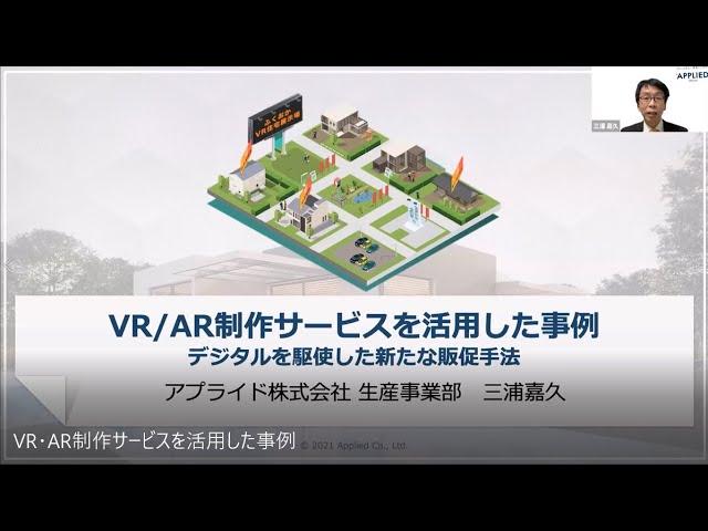 VR・AR制作サービスを活用した事例