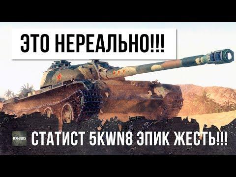 НОВЫЙ ТАНКИСТ ГЕНЕРАЛ WOT! СТАТИСТ 5К WN8 УСТРОИЛ ЖЕСТЬ КАКОЙ НЕ БЫЛО!!!
