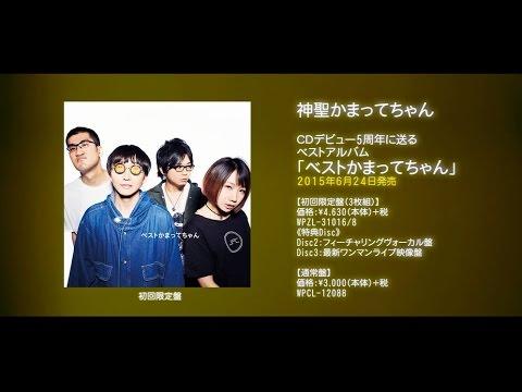 神聖かまってちゃん「ベストかまってちゃん(初回限定盤3枚組)」スポット映像