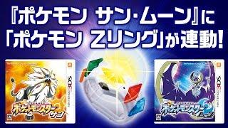 【公式】ポケットモンスター サン・ムーン Zワザ連動 紹介映像 by Pokemon Japan