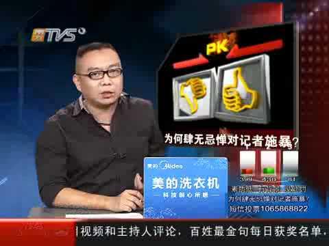 TVS2《今日最新闻》记者路遥遥采访被殴打与鹏鹏评述