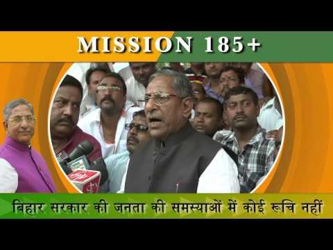 बिहार सरकार की जनता की समस्याओं में कोई रूचि नहीं: Nand Kishore Yadav