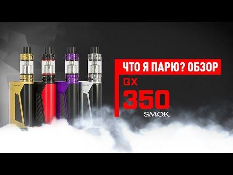 Обзор SMOK GX350 | Что я парю?