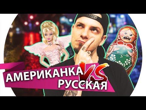 ⭐️ АМЕРИКАНСКИЕ ДЕВУШКИ VS РУССКИЕ ДЕВУШКИ 👎👍 - DomaVideo.Ru