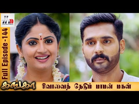 Ganga Tamil Serial | Episode 144 | 20 June 2017 | Ganga Sun Tv Serial | Home Movie Makers