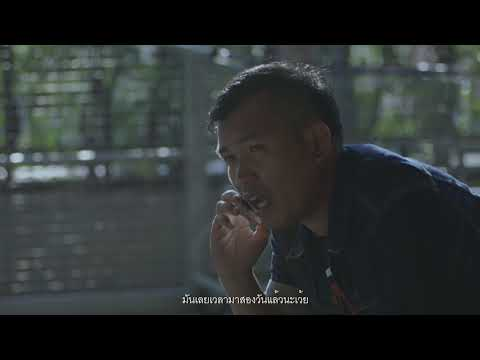 thaihealth ภาพยนตร์สั้นเรื่อง