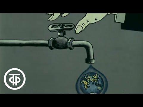 \Вода\   Мультфильмы для взрослых (1982)