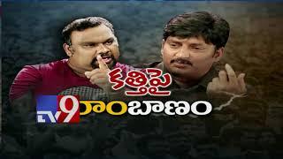 Video Kathi Vs PK || Actor Ramky's charges against Kathi Mahesh - TV9 Trending MP3, 3GP, MP4, WEBM, AVI, FLV Januari 2018