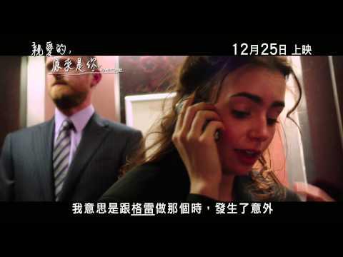 《親愛的,原來是你》(Love, Rosie) 正式預告片 2014年12月25日上映
