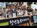 2018 일산 킨텍스 k-farm(케이팜) 농협미래농업지원센터가 가다!