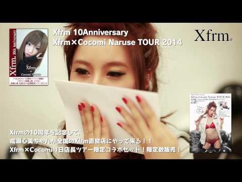 Xfrm(トランスフォーム)×成瀬心美 Cocomi Naruse TOUR 2014 (видео)