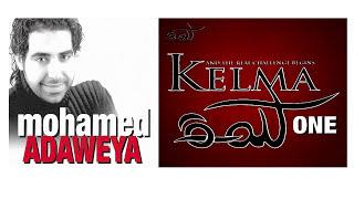 Mohamed Adawya- wahd ayzak taarablo | - واحد عايزه تقربله - محمد عدويه