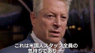 映画『不都合な真実2:放置された地球』本編映像