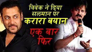 Video Vivek Oberoi On Fight With Salman Khan: It Was Like FATWA Issued Against Me MP3, 3GP, MP4, WEBM, AVI, FLV Oktober 2017