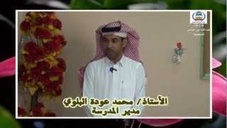 مسابقة القرآن الوزارية بمدرسة ابن عباس للتحفيظ بالعلا.