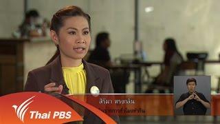 เปิดบ้าน Thai PBS - ประเด็นข่าวเศรษฐกิจในรายการชั่วโมงทำกิน