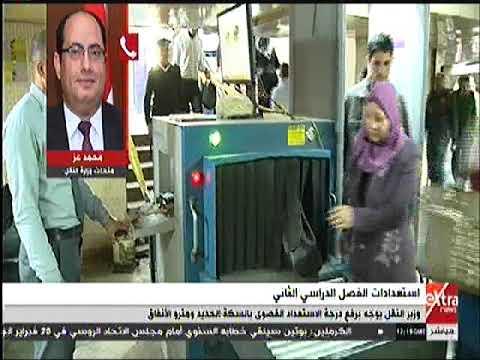 المتحدث الإعلامي لوزارة النقل .. حول رفع حالة الإستعداد في السكة الحديد والمترو إستعداداً للفصل الدراسي الثاني