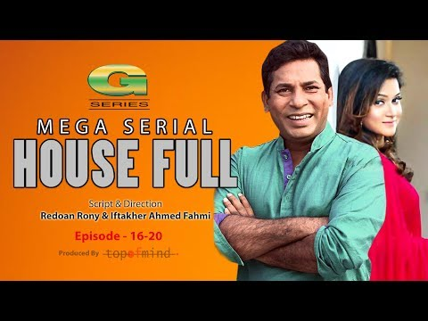 House Full | Mega Serial | Episode 16 - 20 | Mosharraf Karim | Siddikur Rahman | Sumaiya Shimu
