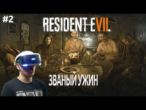 Resident Evil 7 VR - Званый Ужин! - Прохождение #2