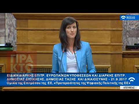 Ομιλία της Επιτρόπου Mariya Gabriel στη βουλή