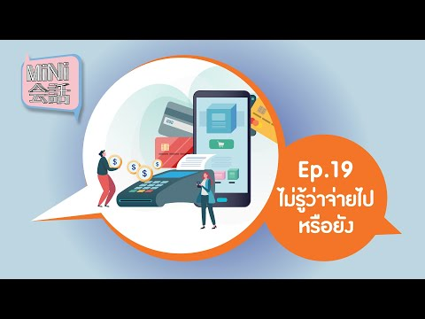 Mini会話 Ep.19 : ไม่รู้ว่าจ่ายไปหรือยัง