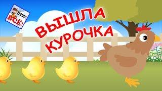 Вышла курочка гулять. Мульт-песенка видео для детей / Chicken song for kids.