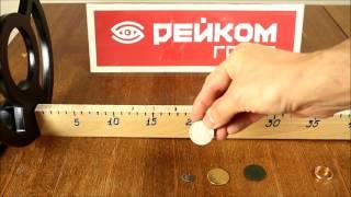 Металлоискатель Teknetics Eurotek Pro. Часть 5 - Воздушный тест