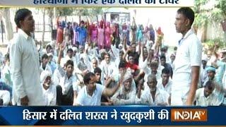 Hisar India  city photo : Haryana Dalit Torture: Again 40-year-old Dalit Suicide in Hisar - India TV