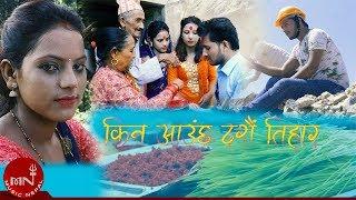 Kina Aauchha Dashain Tihar - Omraj Bista, Santosh Khadka & Sarita Sunar