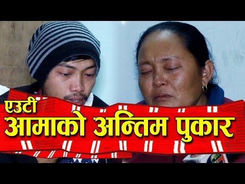 (अर्काको निम्ती जिउँदा जिउंदै आफ्नै सन्तान गुमाउन लागेकी आमाको कथा l Bibek Tamang - Duration: 12 minutes.)