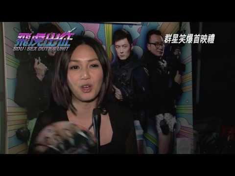 寰亞電影發行《飛虎出征》群星笑爆首映禮 7.25 全城放肆