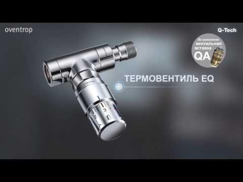Техника для автоматической гидравлической увязки Oventrop Q-Tech