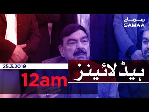 Samaa Headlines - 12AM - 25 March 2019