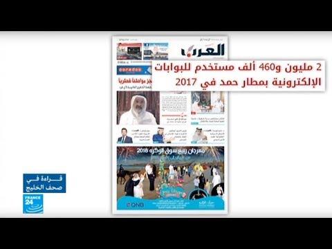 العرب اليوم - شاهد: أكثر من مليوني مستخدم للبوابات الإلكترونية في مطار حمد في 2017