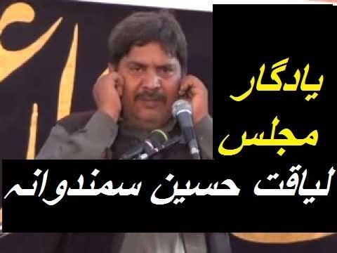 Video Zakir Liaqat Hussain Samandwana Yadgar Majlis 2015 download in MP3, 3GP, MP4, WEBM, AVI, FLV January 2017