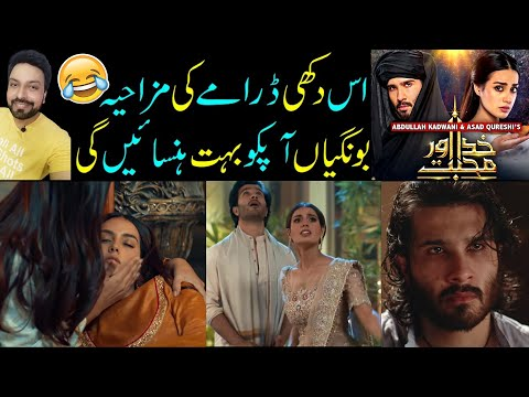Khuda Aur Mohabbat Season 3 Ep 5 Khuda Aur Mohabbat Season 2 Ep 6 Promo Mistakes(Part1)Sabih Sumair