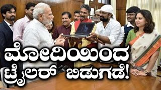 Prime Minister Narendra Modi appreciated and praised a Kannada movie and suggested that the same be remade or dubbed into other Indian languages as ...