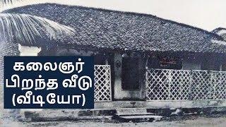 Video கலைஞர் மு கருணாநிதி பிறந்த ஊரும் வீடும் | Kalaignar M Karunanidhi Native Place and Old House MP3, 3GP, MP4, WEBM, AVI, FLV Oktober 2018