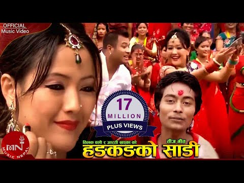 Video New Nepali Teej Song | Hong Kong Ko Sadile -Tilak Oli & Arati Khadka Ft.Bijaya Thapa & Parbati Rai download in MP3, 3GP, MP4, WEBM, AVI, FLV January 2017