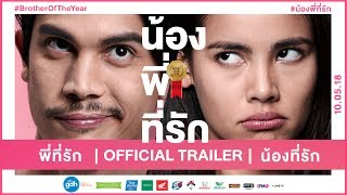 Video ตัวอย่างภาพยนตร์ น้อง.พี่.ที่รัก (Official Trailer) | 10 พฤษภาคมนี้ ในโรงภาพยนตร์ MP3, 3GP, MP4, WEBM, AVI, FLV November 2018