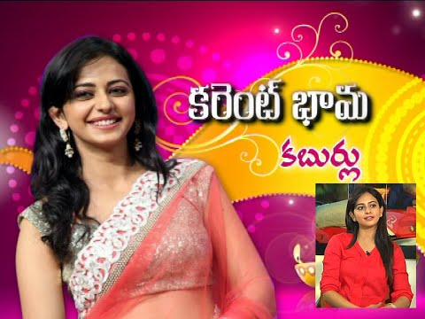 Rakul Preet Singh Interview about Current Teega Movie 24 October 2014 05 PM
