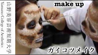 美容学校で学ぶ「ガイコツメイク」