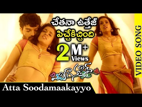 Pichiga Nachav Full Video Songs - Atta Soodamaakayyo Full Video Song  | Sanjeev | Chetana Uttej