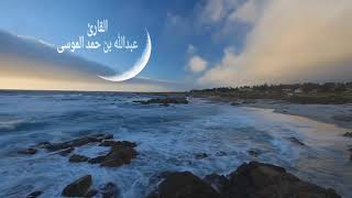 Download Video عبدالله الموسى (أولئِك في جناتٍ مُّكرمون) سورة المعارج كاملة MP3 3GP MP4