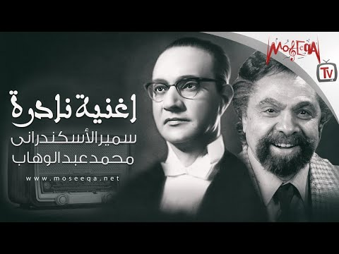 تسجيل نادر- دويتو سمير الإسكندراني ومحمد عبد الوهاب