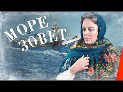 Море зовет (1955)