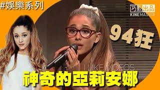 Video 💗神奇的亞莉安娜 (一人模仿5位歌手的歌聲🖒 MP3, 3GP, MP4, WEBM, AVI, FLV Februari 2019